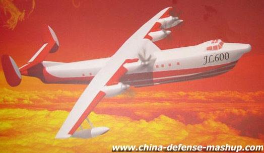 JL-600 Chinese amphibious air tanker